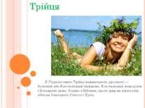 В Україні свято Трійці відзначають урочисто — Зелений або Клечальний тиждень,...