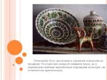 Споконвіку було трепетним в українців ставлення до традицій. Сьогодні вже неп...