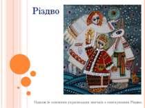 Одним із основних українських звичаїв є святкування Різдва. Різдво