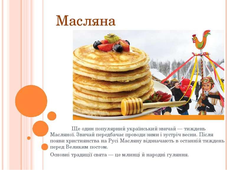 Ще один популярний український звичай — тиждень Масляної. Звичай передбачає п...