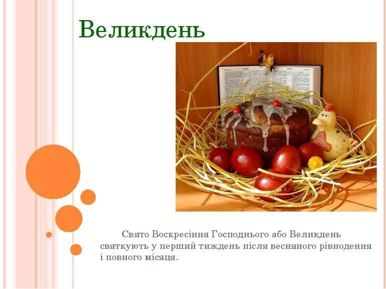 Свято Воскресіння Господнього або Великдень святкують у перший тиждень після ...