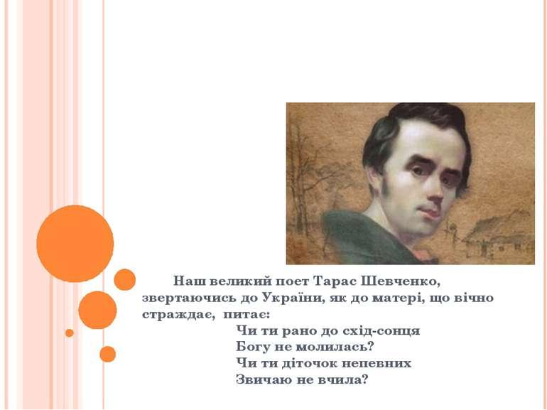 Наш великий поет Тарас Шевченко, звертаючись до України, як до матері, що віч...