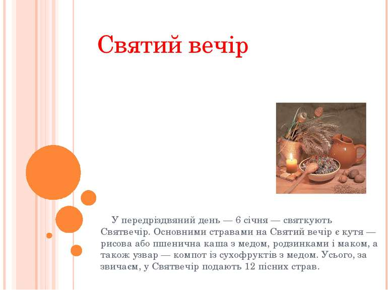 У передріздвяний день — 6 січня — святкують Святвечір. Основними стравами на ...