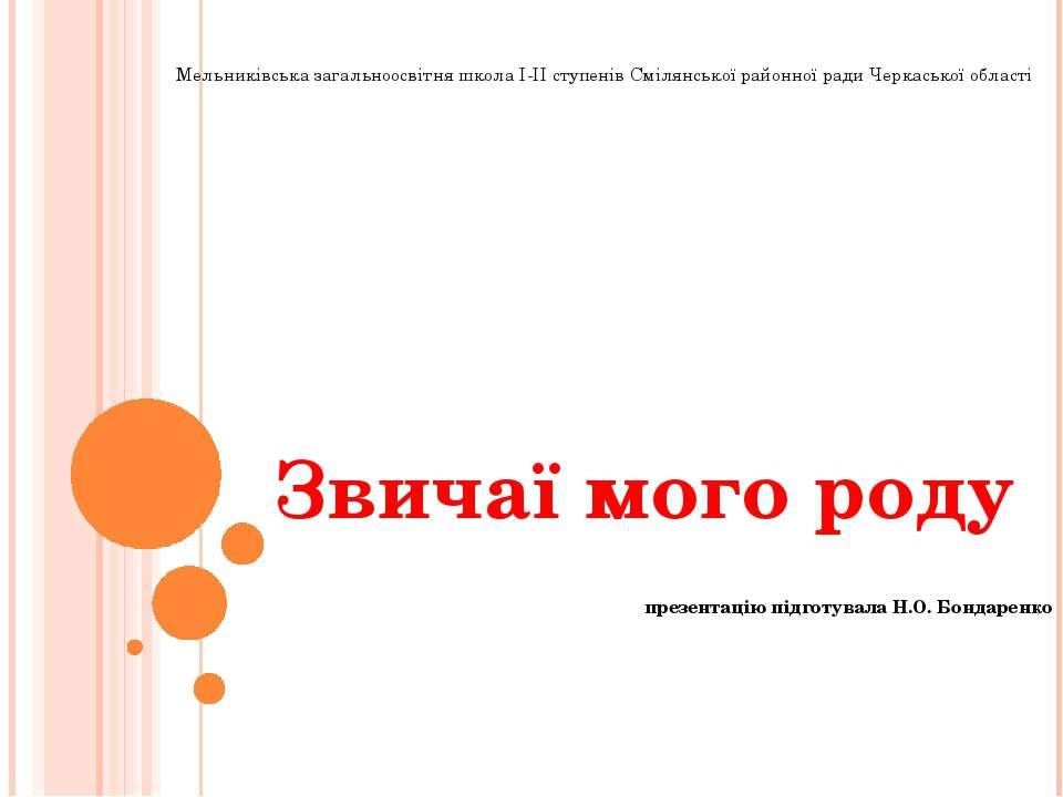 Звичаї мого роду презентацію підготувала Н.О. Бондаренко Мельниківська загаль...