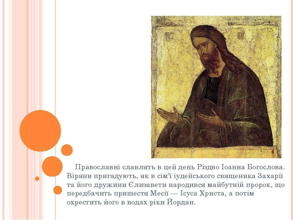 Православні славлять в цей день Різдво Іоанна Богослова. Віряни пригадують, я...