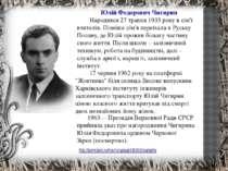 Юлій Федорович Чигирин Народився 27 травня 1935 року в сім'ї вчителів. Пізніш...