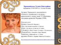 Крижанівська Тетяна Миколаївна народилась 19.09.1957 в с. Руська Поляна. Актр...
