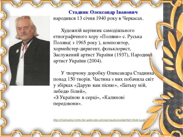 Стадник Олександр Іванович народився 13 січня 1940 року в Черкасах.  Художні...