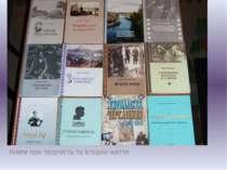 Книги про творчість та історію життя