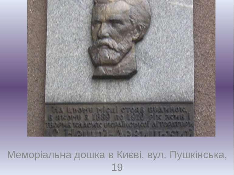 Меморіальна дошка в Києві, вул. Пушкінська, 19