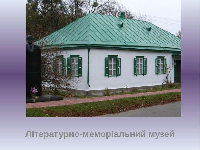 Літературно-меморіальний музей