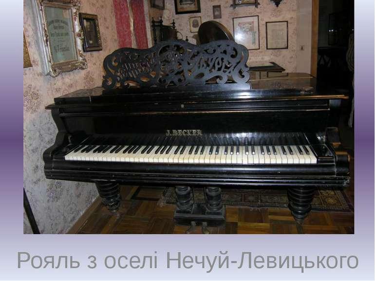 Рояль з оселі Нечуй-Левицького