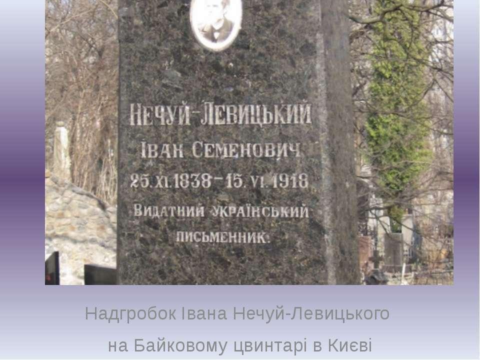 Надгробок Івана Нечуй-Левицького наБайковому цвинтарів Києві