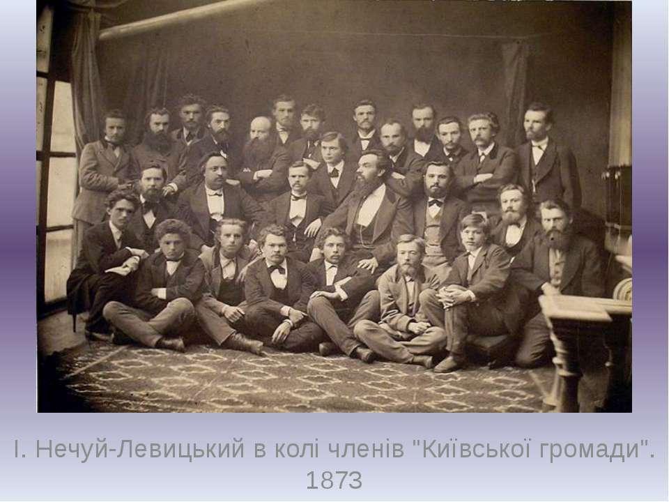 """І. Нечуй-Левицький в колі членів """"Київської громади"""". 1873"""