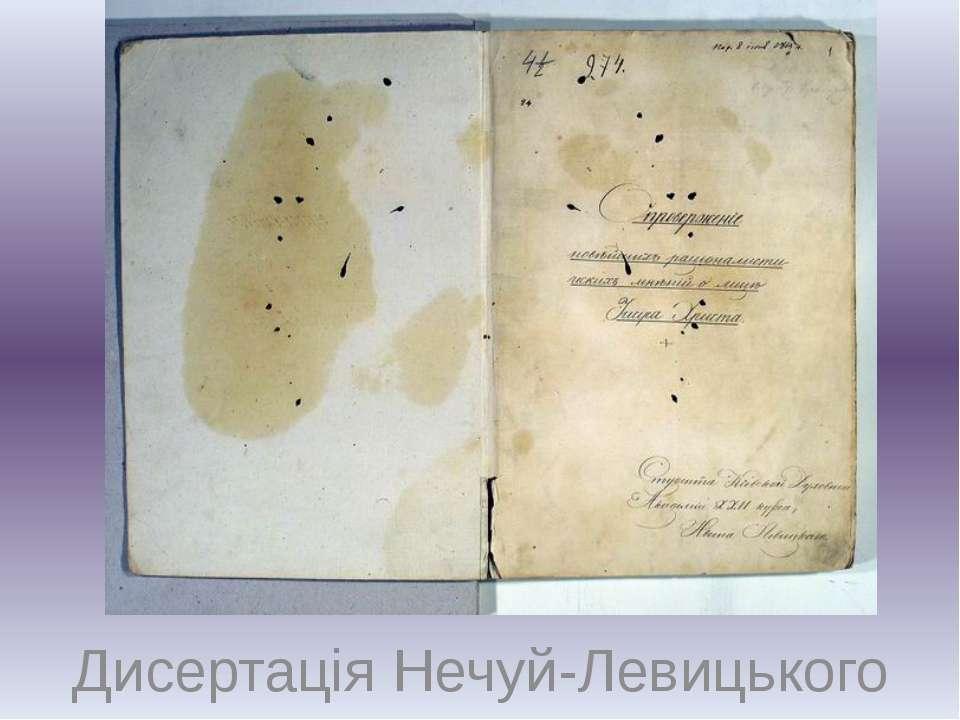 Дисертація Нечуй-Левицького