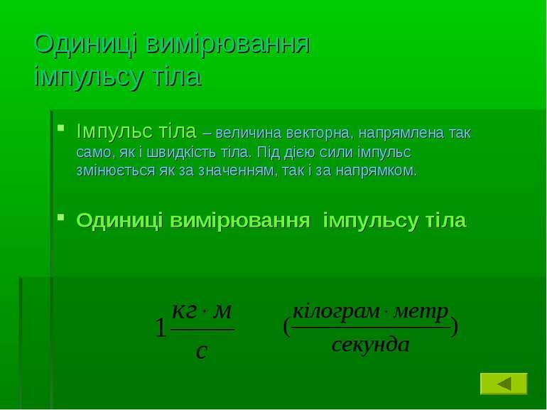 Одиниці вимірювання імпульсу тіла Імпульс тіла – величина векторна, напрямлен...