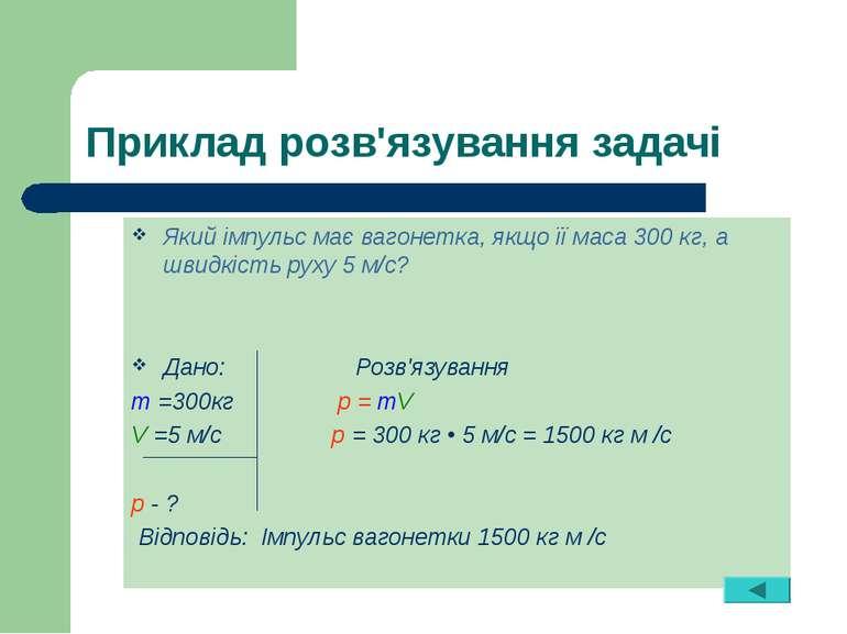 Приклад розв'язування задачі Який імпульс має вагонетка, якщо її маса 300 кг,...