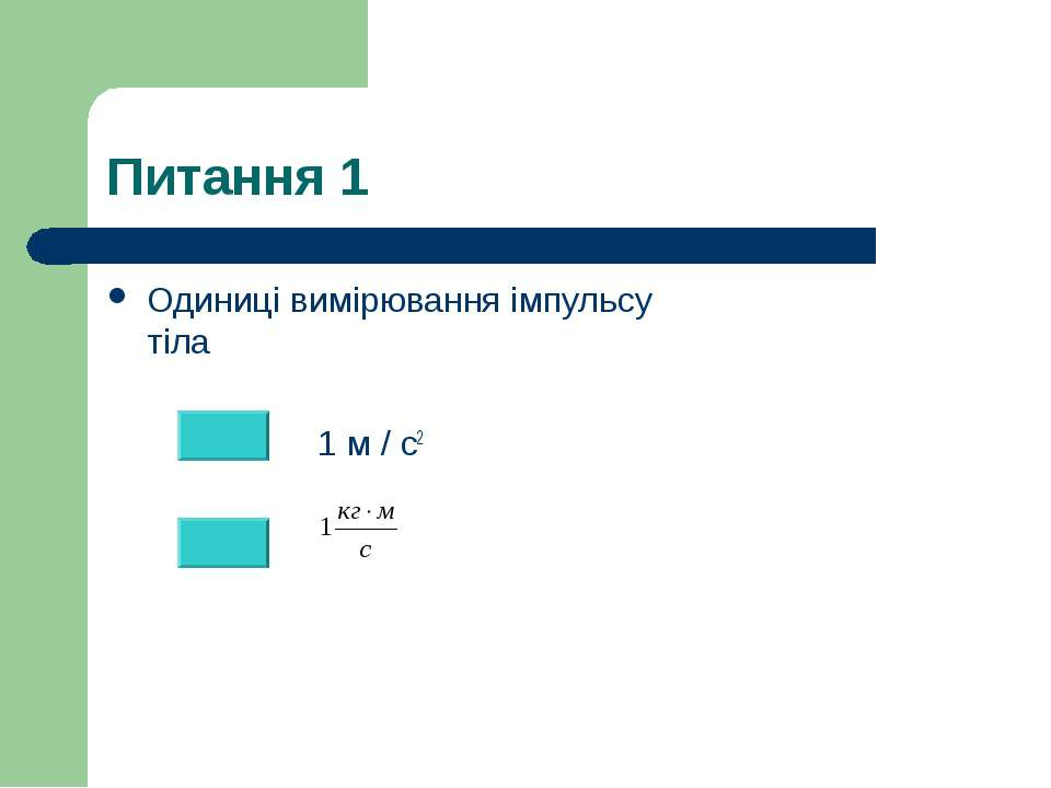 Питання 1 Одиниці вимірювання імпульсу тіла 1 м / с2