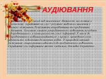 АУДІЮВАННЯ АУДІЮВАННЯ - рецептивний вид мовленнєвої діяльності, що полягає в ...