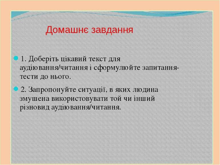 Домашнє завдання 1. Доберіть цікавий текст для аудіювання/читання і сформулюй...