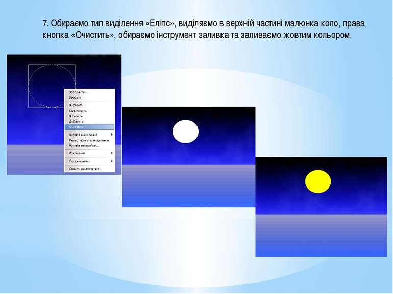 7. Обираємо тип виділення «Еліпс», виділяємо в верхній частині малюнка коло, ...
