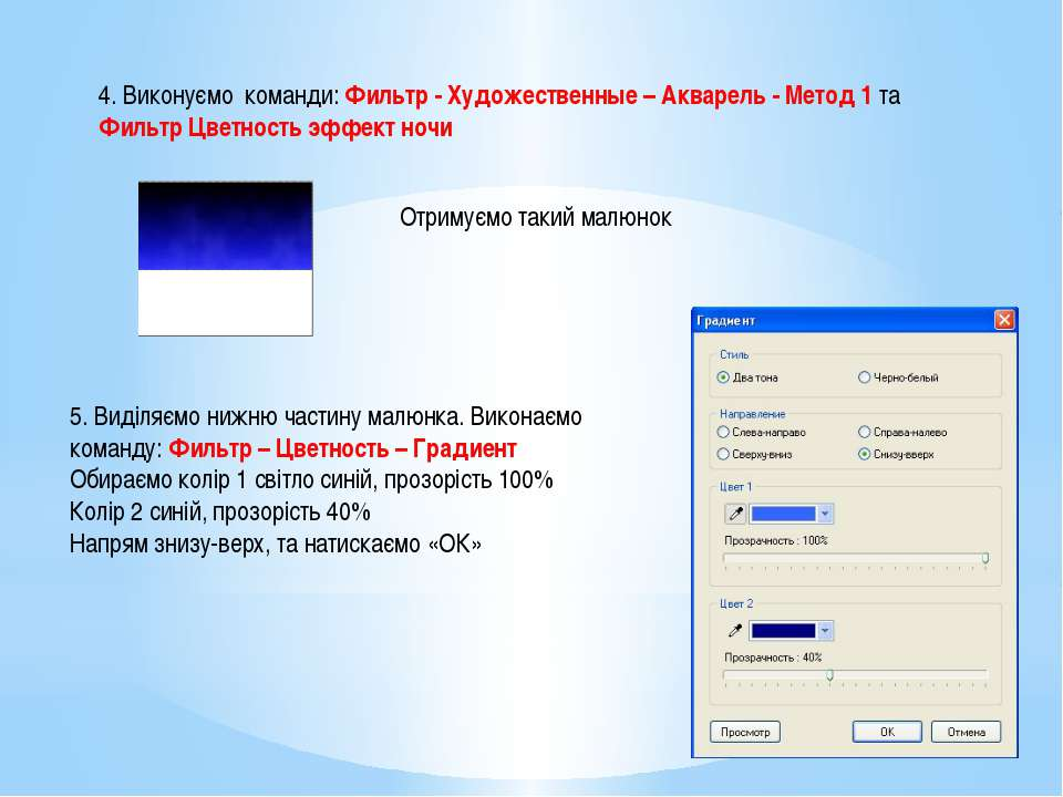 4. Виконуємо команди: Фильтр - Художественные – Акварель - Метод 1 та Фильтр ...