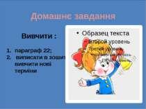 Домашнє завдання Вивчити : параграф 22; 2. виписати в зошит і вивчити нові те...