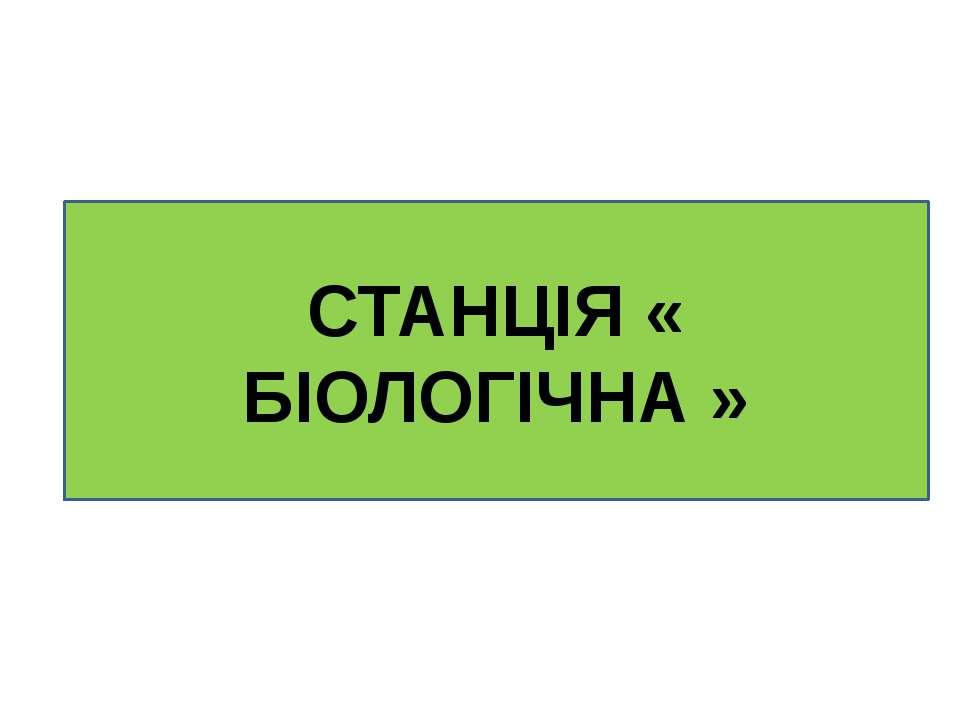 СТАНЦІЯ « БІОЛОГІЧНА »
