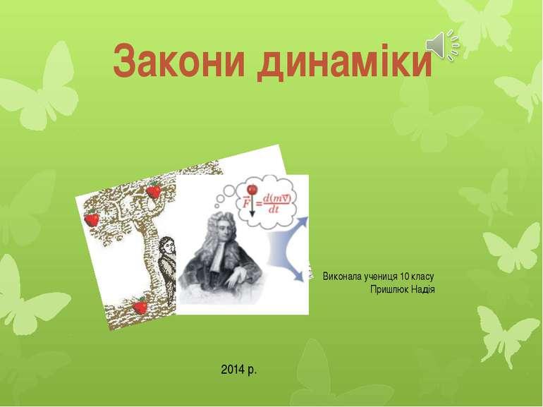 Закони динаміки Виконала учениця 10 класу Пришлюк Надія 2014 р.