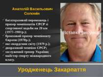 багаторазовий переможець і призер чемпіонатів СРСР зі спортивної ходьби на 20...