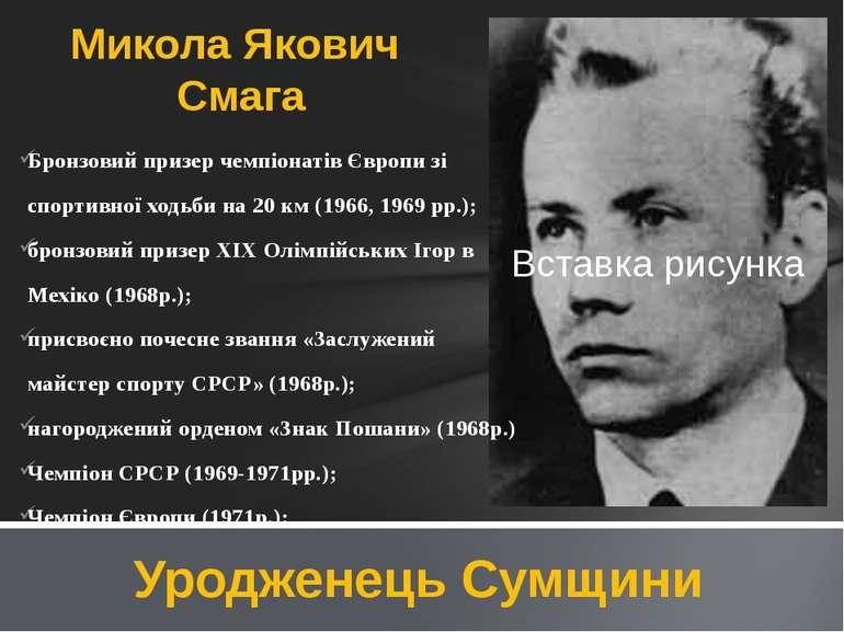 Бронзовий призер чемпіонатів Європи зі спортивної ходьби на 20 км (1966, 1969...