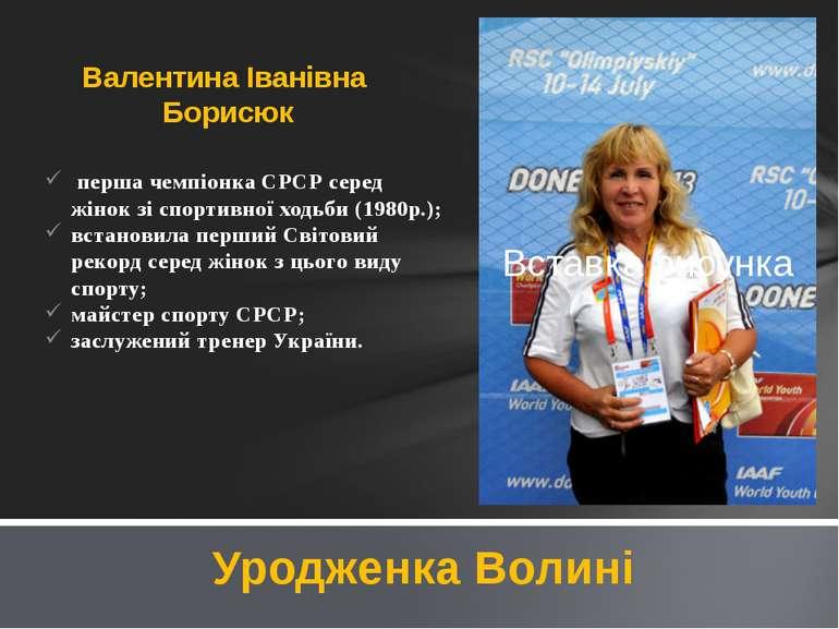 перша чемпіонка СРСР серед жінок зі спортивної ходьби (1980р.); встановила пе...