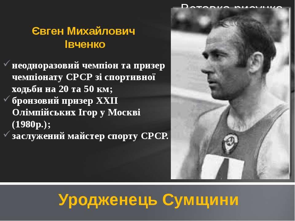 неодноразовий чемпіон та призер чемпіонату СРСР зі спортивної ходьби на 20 та...