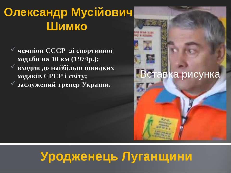 чемпіон СССР зі спортивної ходьби на 10 км (1974р.); входив до найбільш швидк...