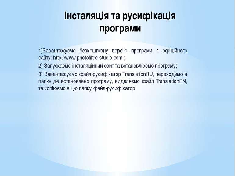 Інсталяція та русифікація програми 1)Завантажуємо безкоштовну версію програми...
