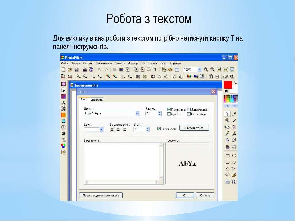 Робота з текстом Для виклику вікна роботи з текстом потрібно натиснути кнопку...