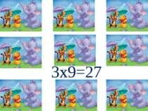 3х9=27