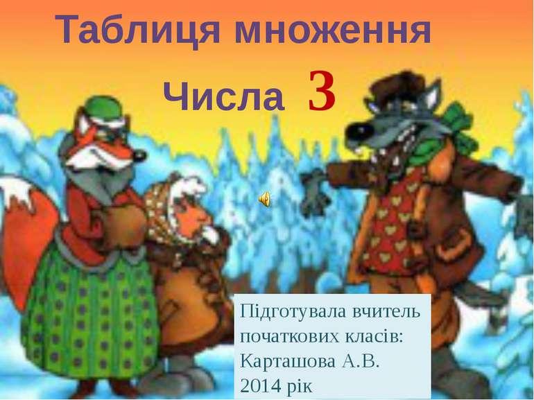 Таблиця множення Числа 3 Підготувала вчитель початкових класів: Карташова А.В...