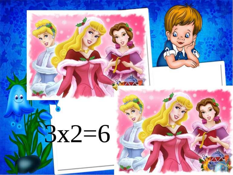 3х2=6