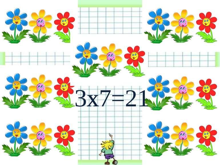 3х7=21