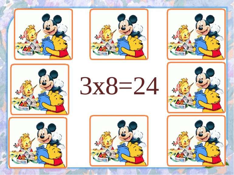 3х8=24