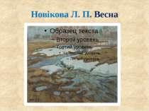 Новікова Л. П. Весна