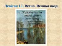 Левітан І.І. Весна. Велика вода