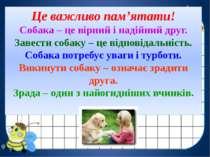 Це важливо пам'ятати! Собака – це вірний і надійний друг. Завести собаку – це...