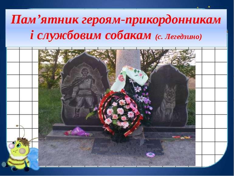 Пам'ятник героям-прикордонникам і службовим собакам (с. Легедзино)
