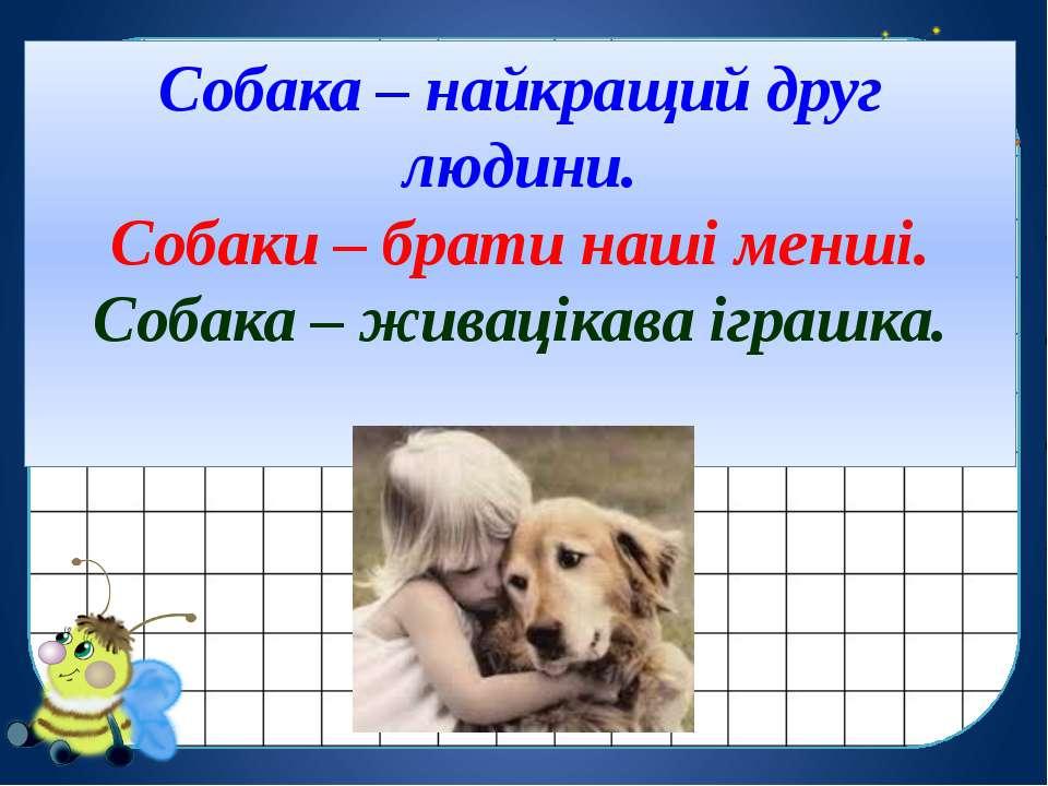 Собака – найкращий друг людини. Собаки – брати наші менші. Собака – живацікав...