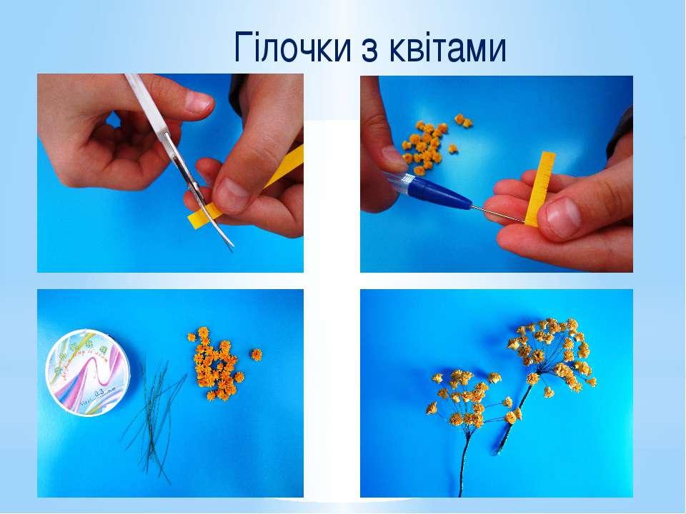 Гілочки з квітами