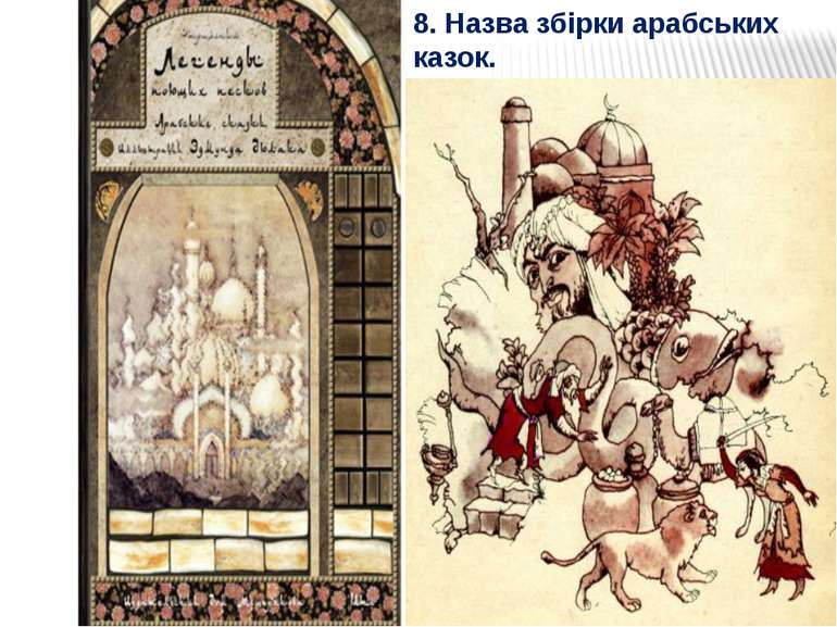 8. Назва збірки арабських казок.