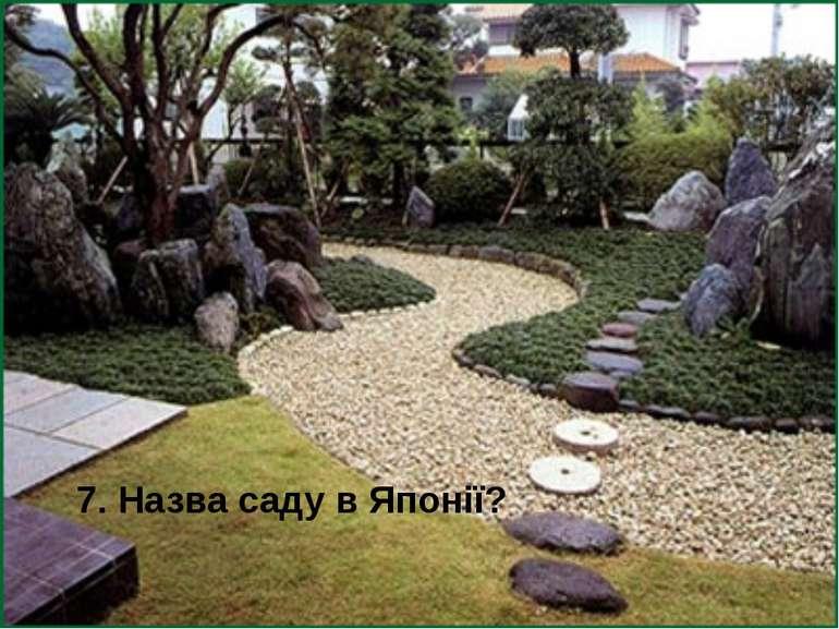 7. Назва саду в Японії?