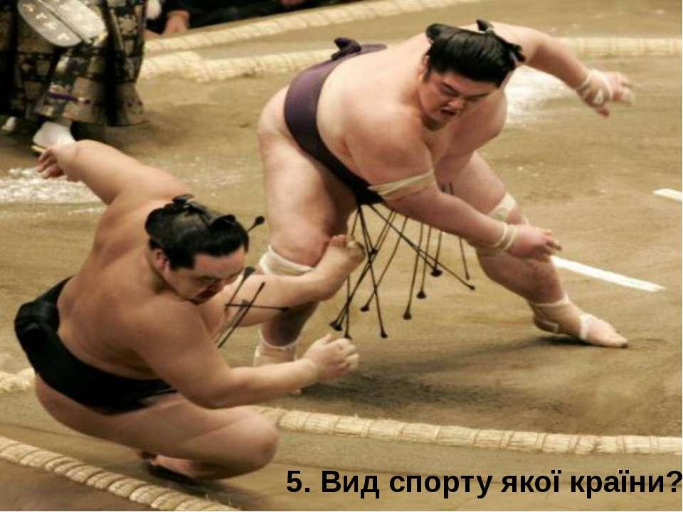 5. Вид спорту якої країни?